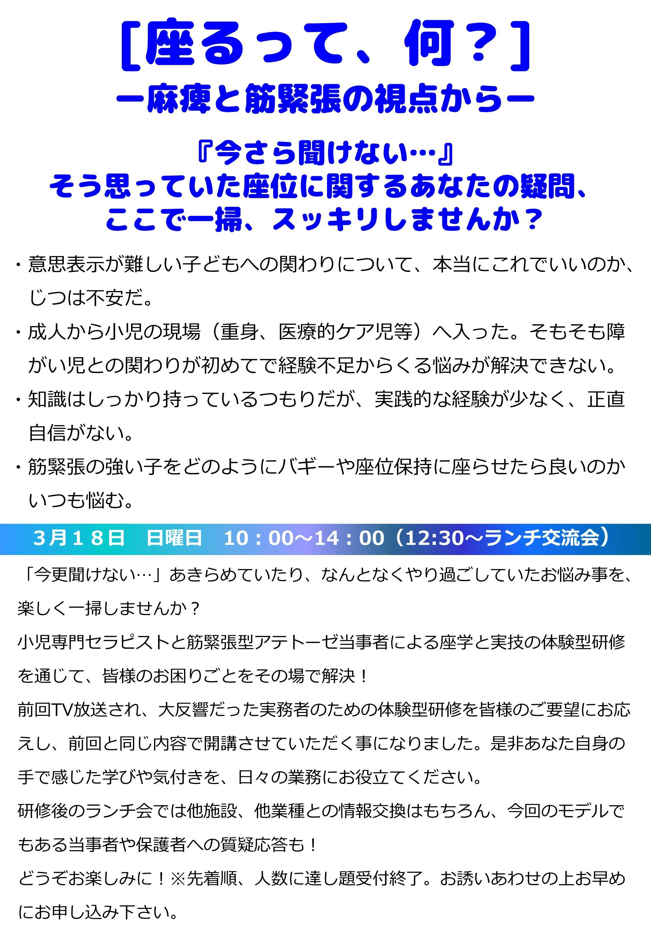 2018.3.18リョータビ②.jpg