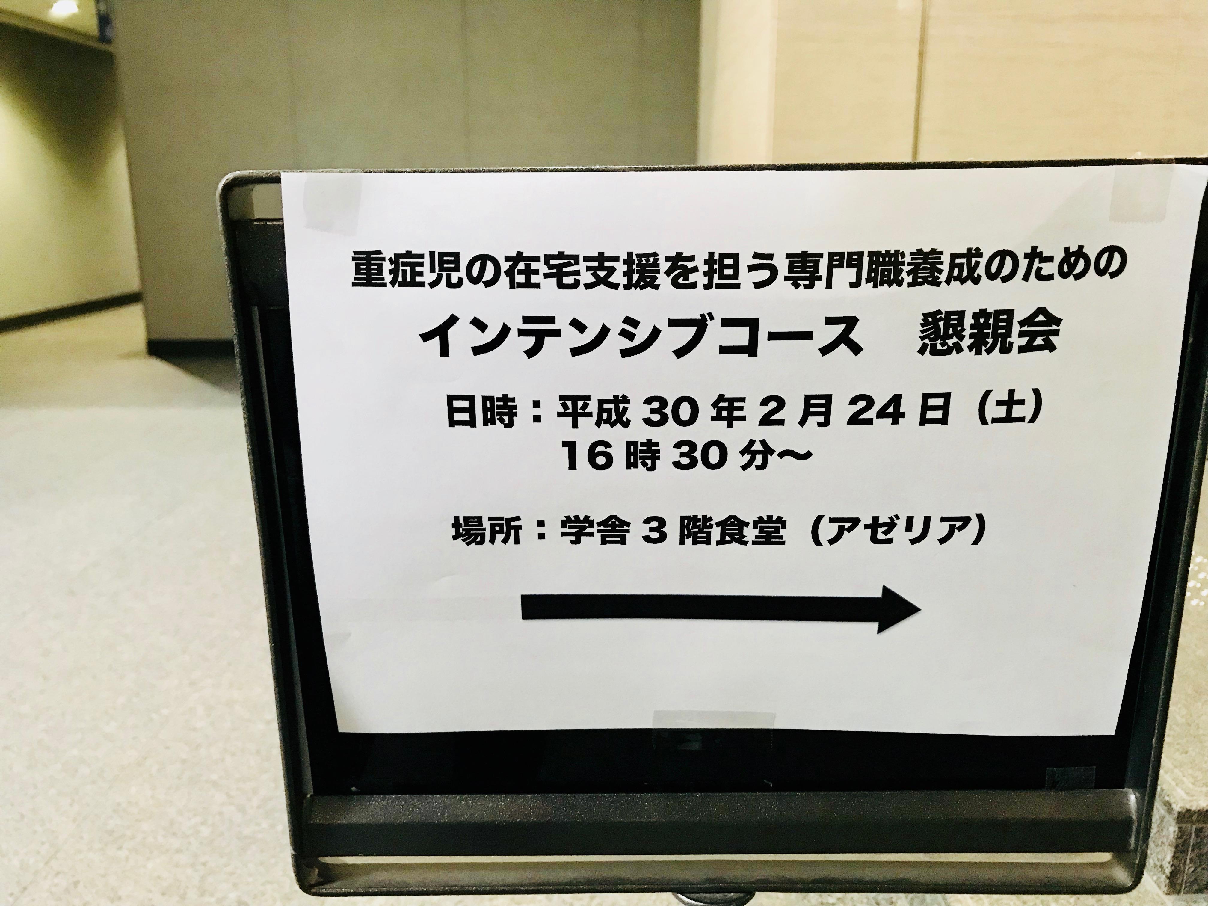 2018.2.24インテンシブ①.jpeg