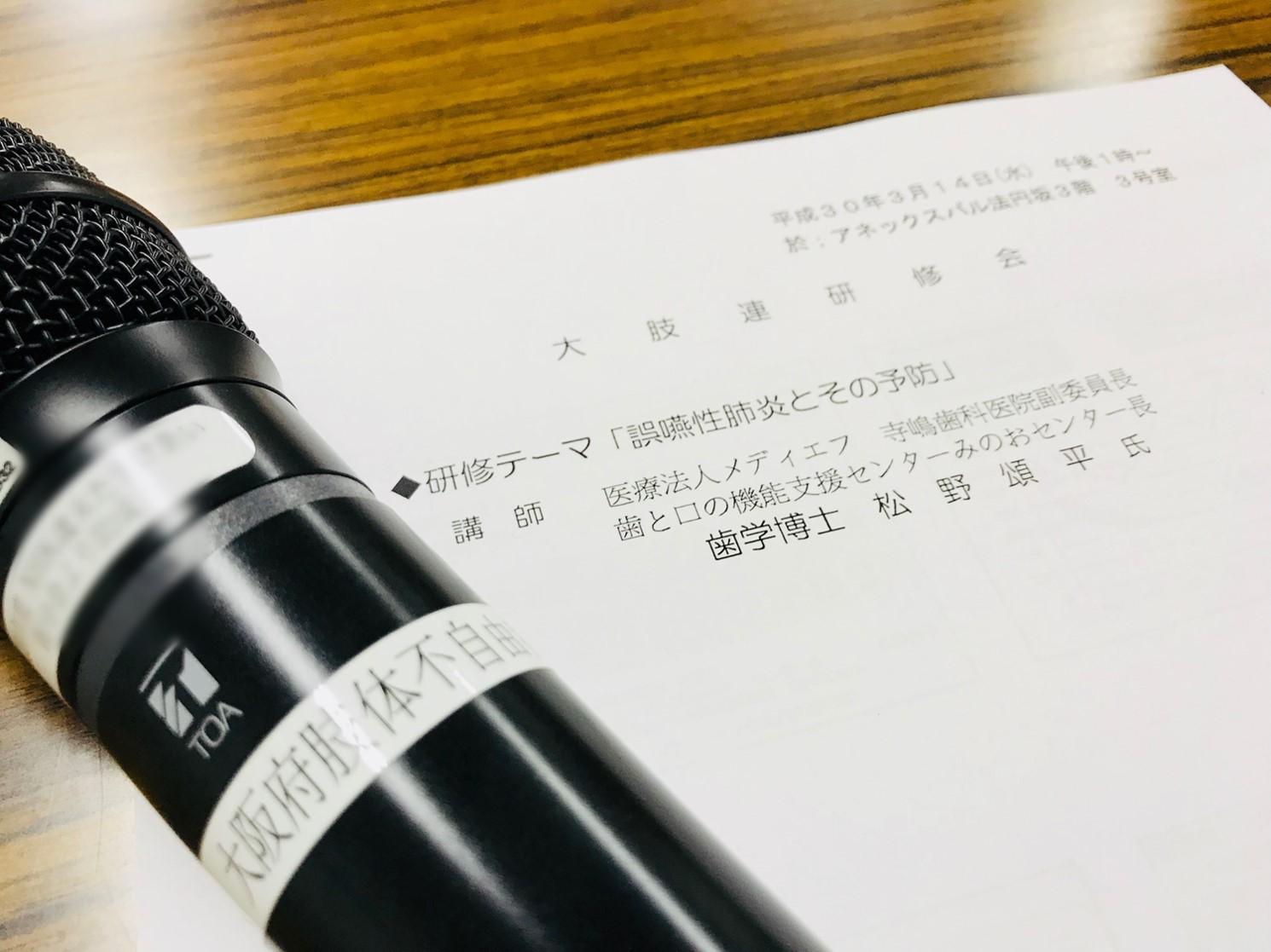 2018.3.14大肢連①.jpg