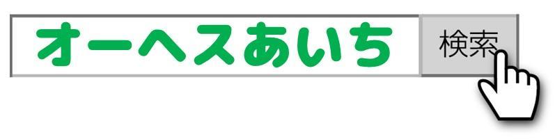2018.3.16オーヘスあいち①.jpg