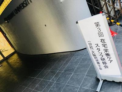 2018.2.4栄養士会③.jpeg