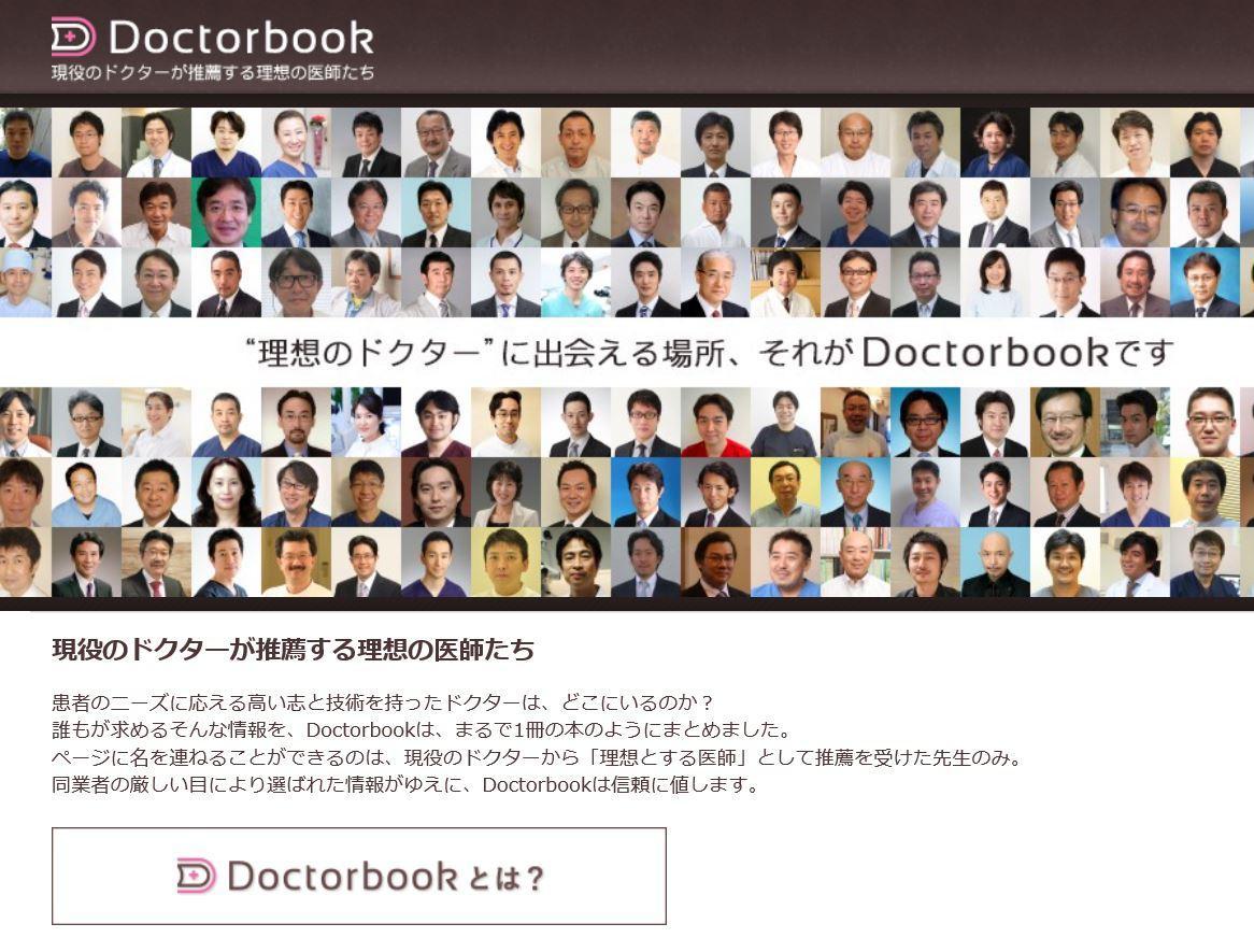 「現役ドクターが推薦する理想の医師たち」に掲載されました