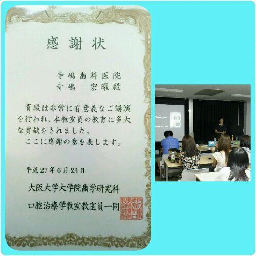 大阪大学で講義してきました