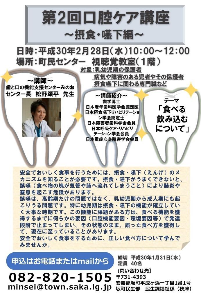 昨日は広島県にて訪問診療・摂食嚥下外来でした。