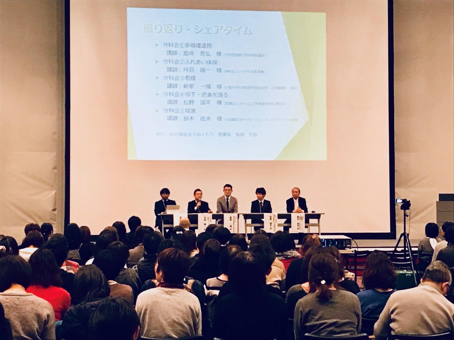 全国重症児デイサービス・ネットワーク全国大会 in 関西 2日目