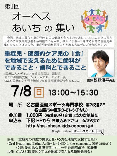 【講演案内@名古屋】重症児の口腔の健康と食べる力を地域で支援する集い
