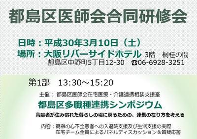 都島区多職種連携シンポジウムに参加してきました。