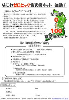 【講演案内@大阪】なにわゼロヒャク食支援ネット 第1回研修会