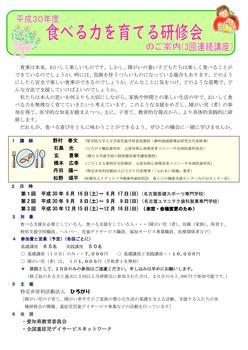【講演案内@名古屋】平成30年度 食べる力を育てる研修会