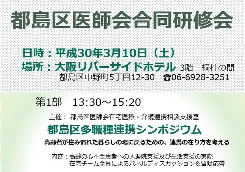 2018.3.10都島区③.jpg