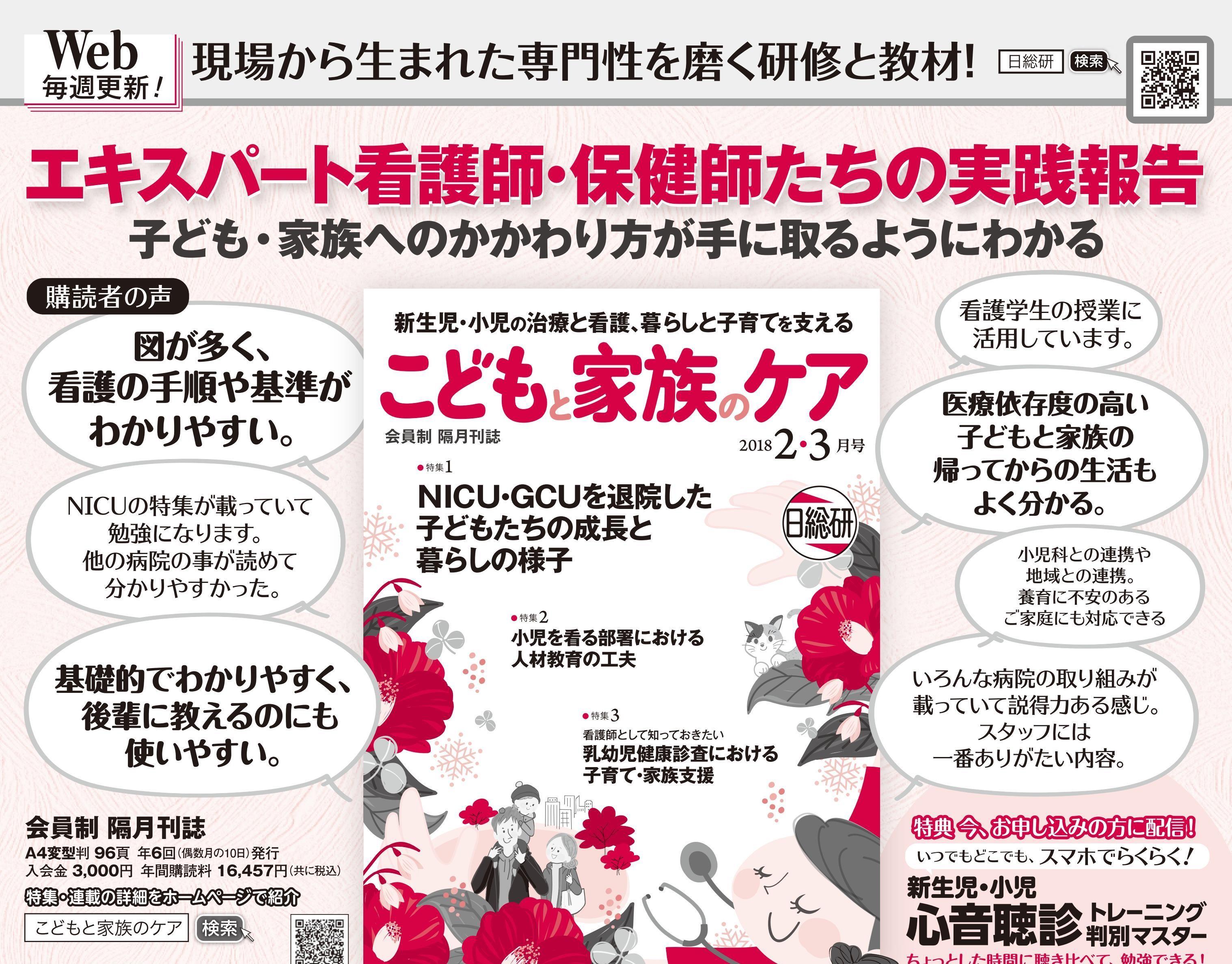 2018.2.13連載パンフ②.jpg