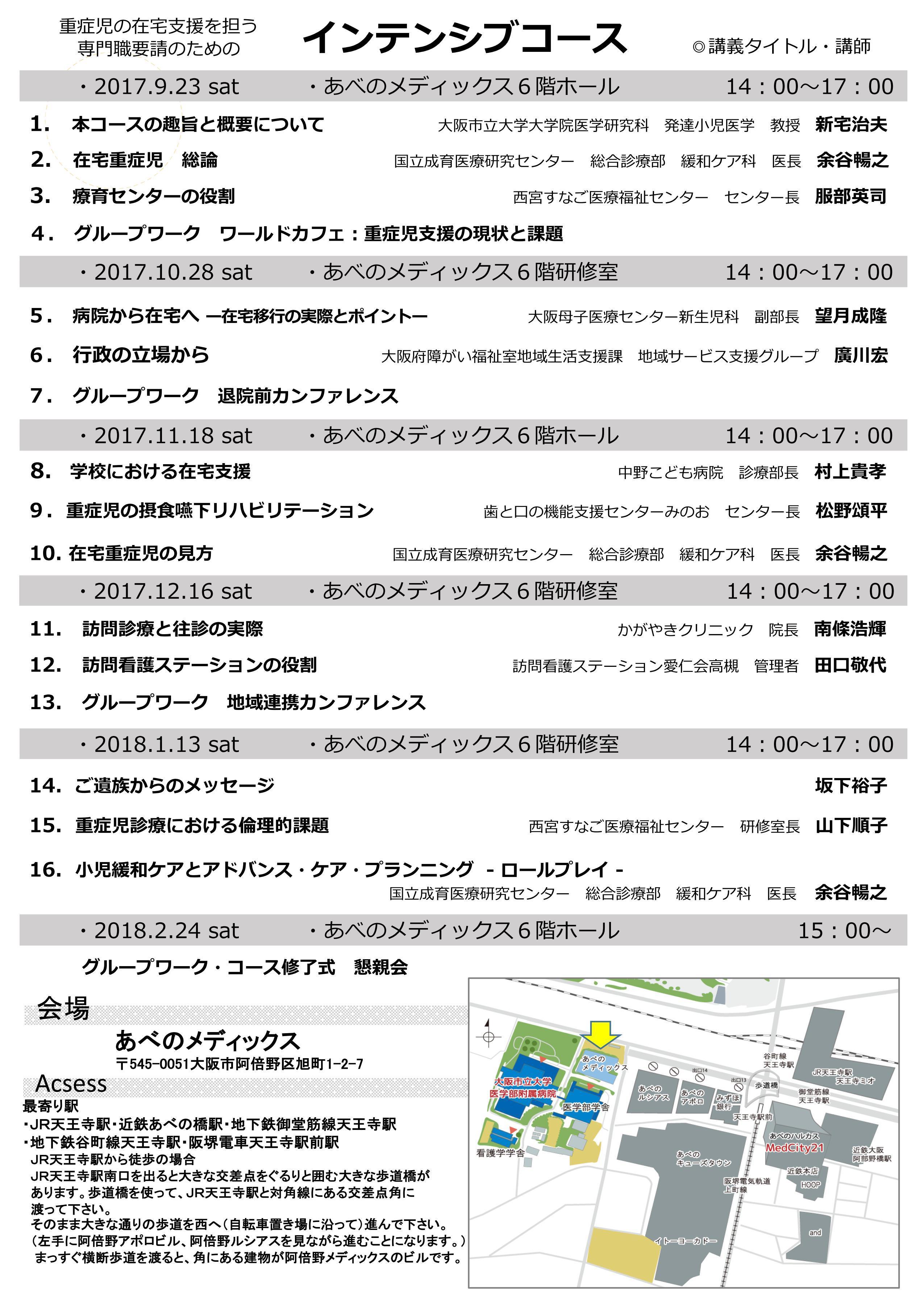 2017.11.18インテンシブコース④.jpg