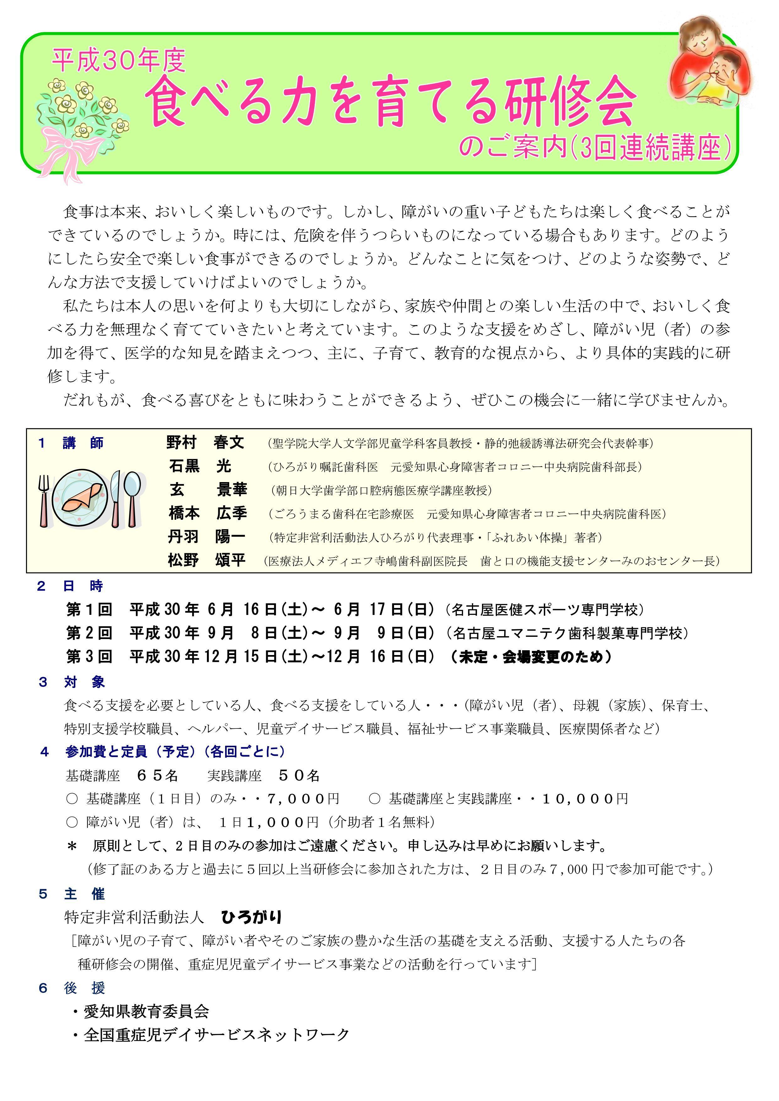 H30第1回食べる力募集案内-1_01.jpg