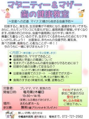 6.産婦人科との連携