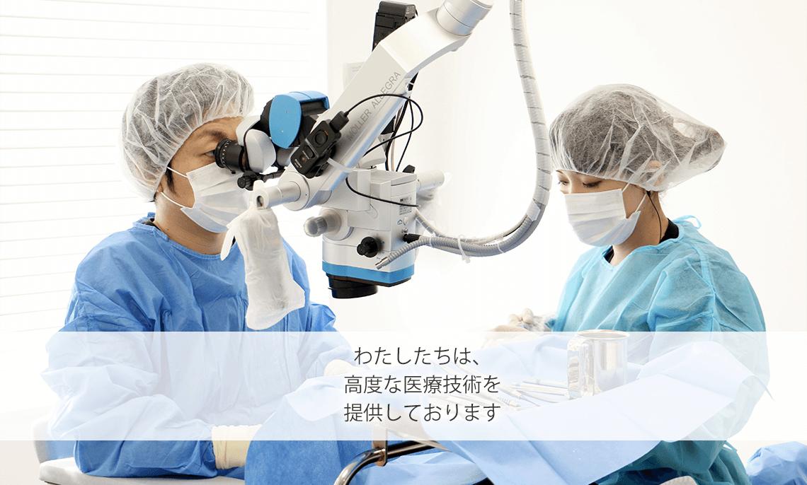 わたしたちは、高度な医療技術を提供しております