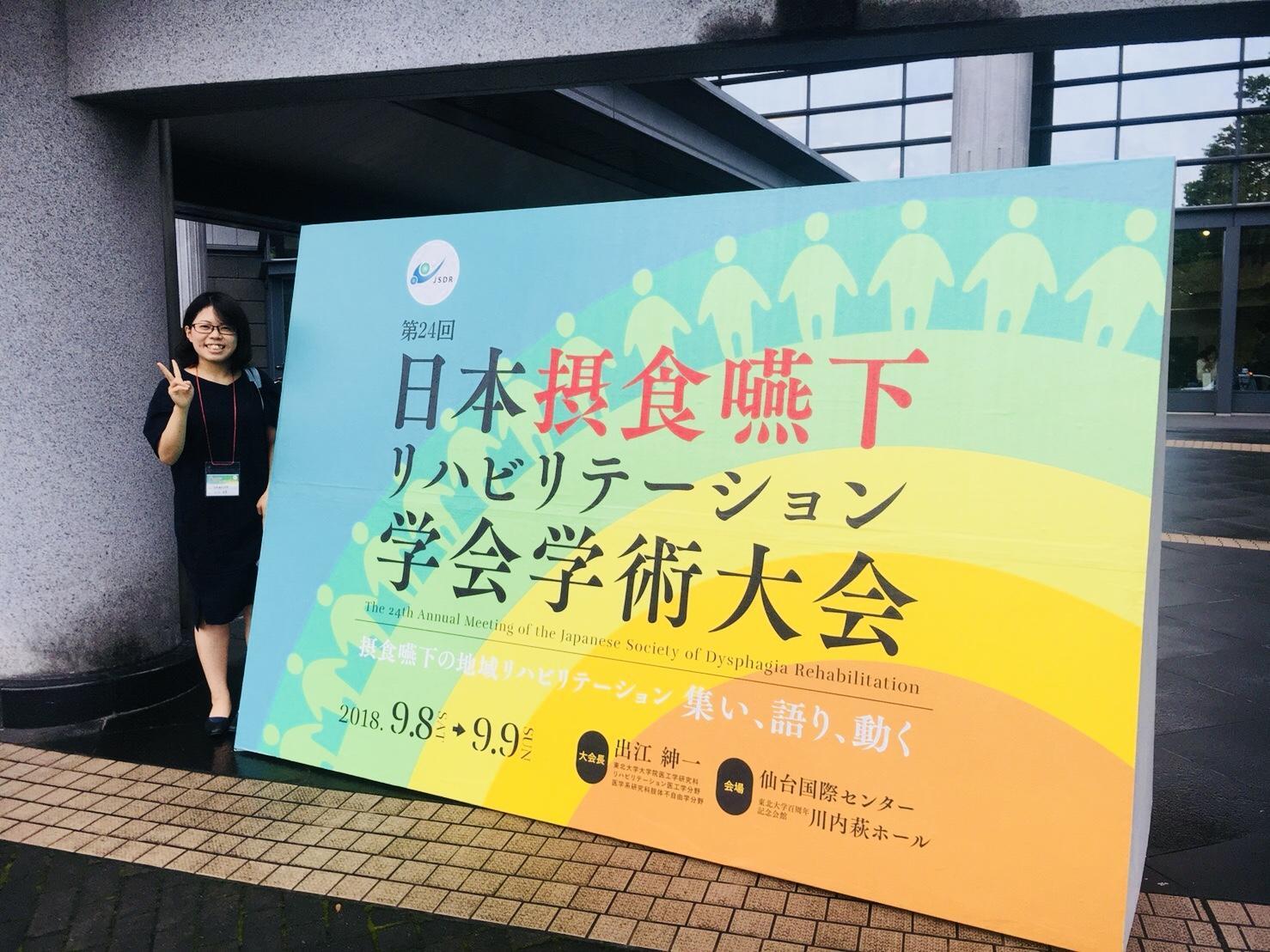 2018.9.9嚥下学会③.jpg