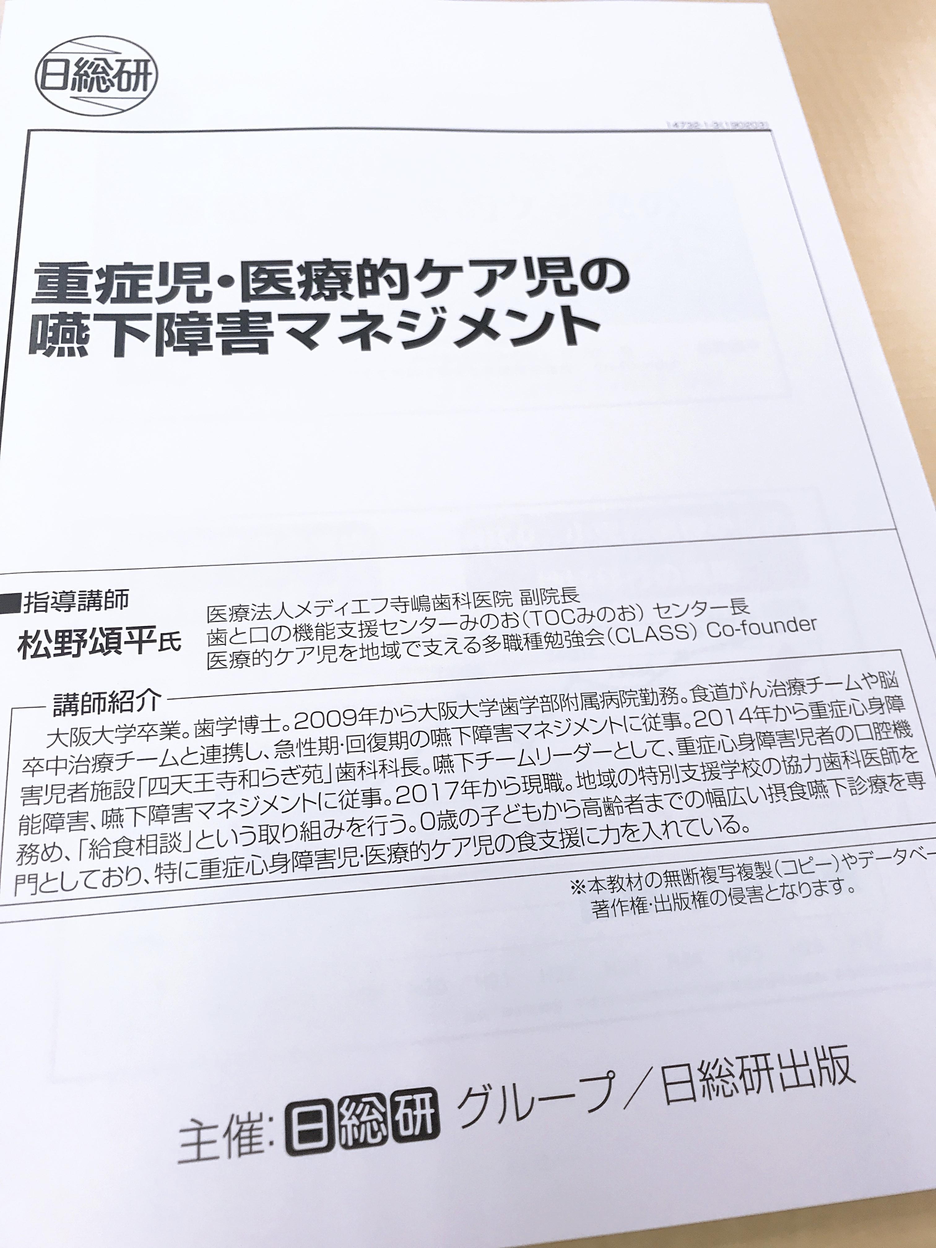 2018.9.16日総研②.jpg