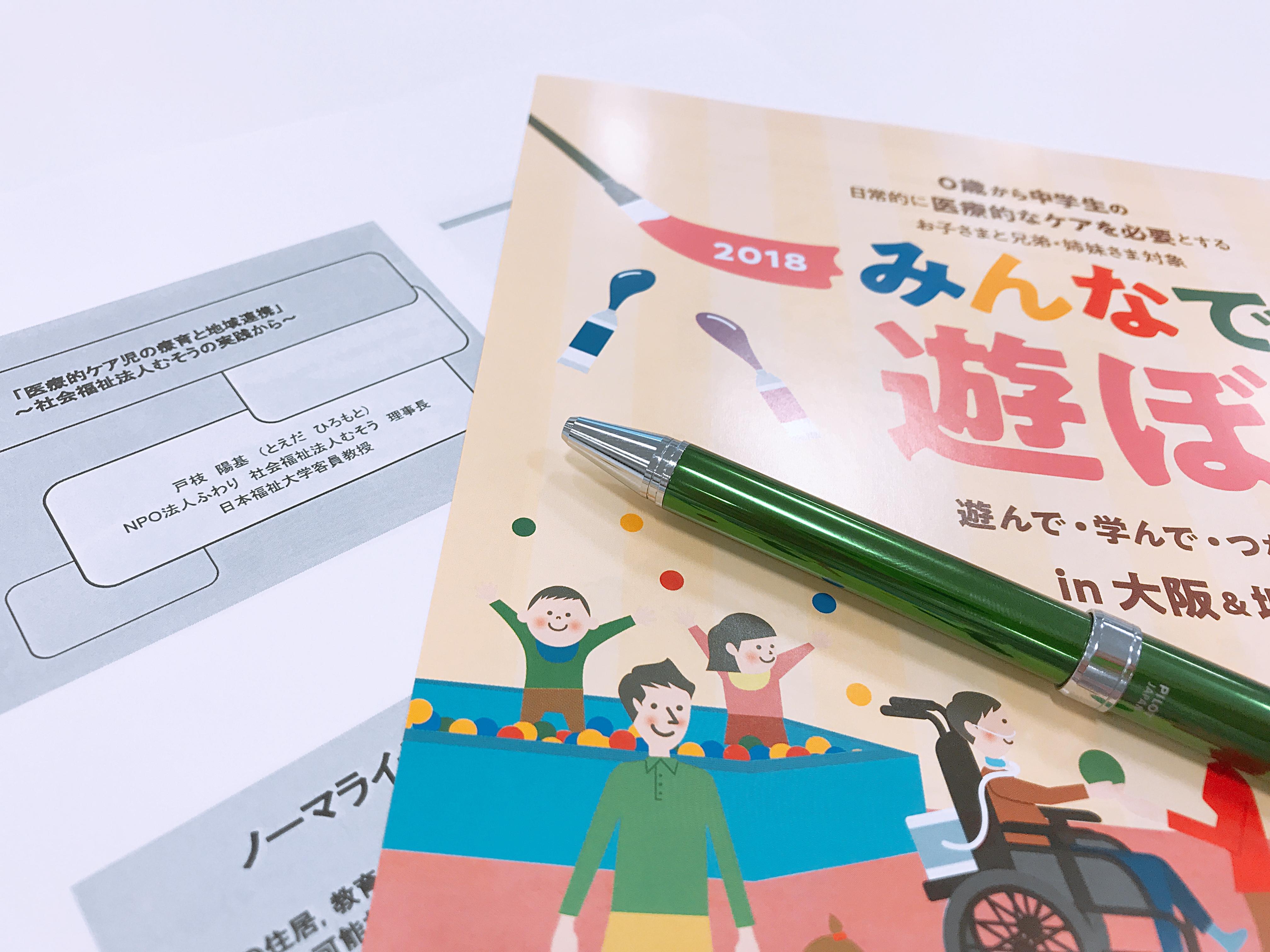2018.8.18みらいず②.JPG