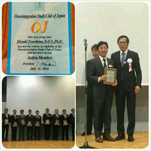 日本最高峰のインプラント学会で選ばれました。
