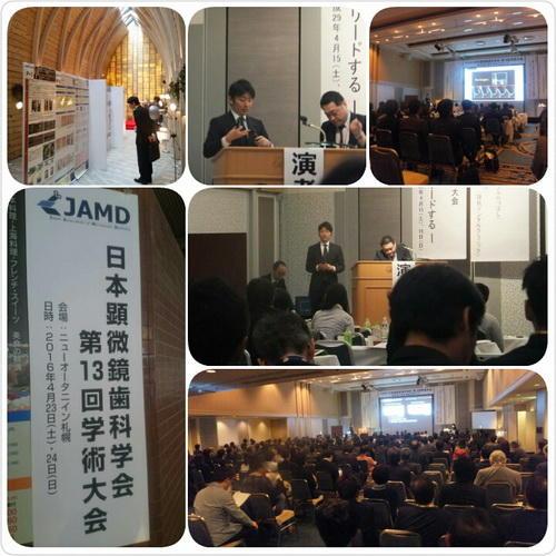 日本顕微鏡歯科学会で発表してきました