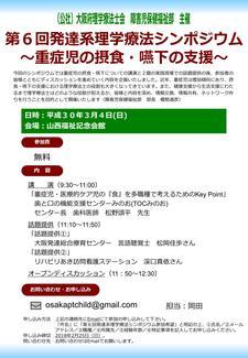 【講演案内】大阪府理学療法士会主催シンポジウム ~重症児の摂食・嚥下の支援~
