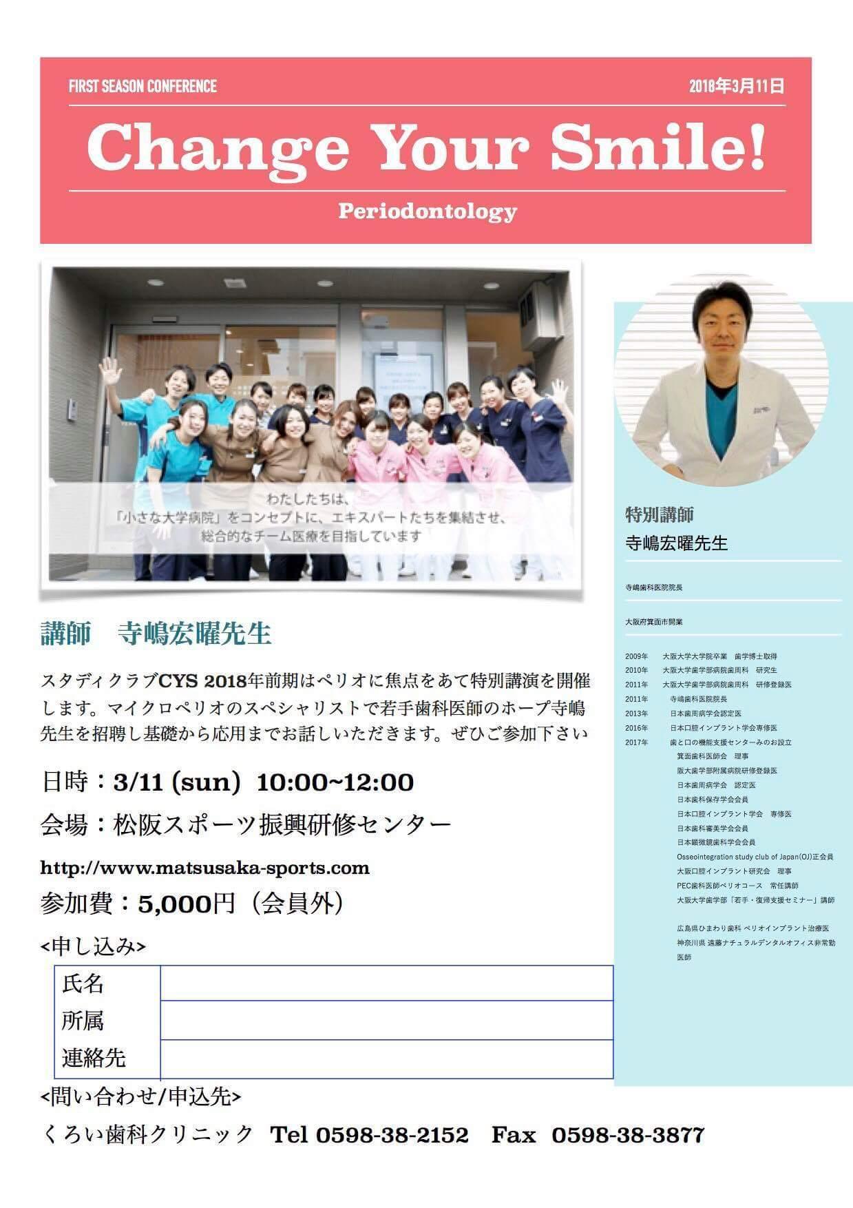 松阪市で講演します