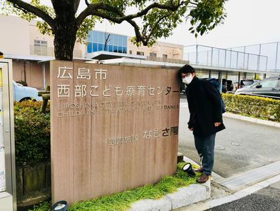 広島市西部こども療育センターへ訪問してきました。