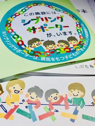 日本初の『シブリングサポーターがいる歯科医院』になりました!