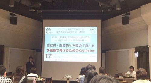大阪府理学療法士会のシンポジウムで講演してきました。