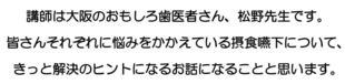 【ダブルヘッダー講演案内@愛知】重症児デイサービスmiki&オーヘスあいち