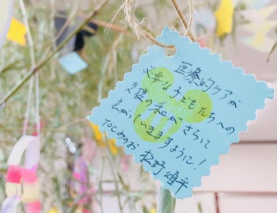 【名古屋1日目】重症児デイサービスmiki&miniにて七夕の日☆