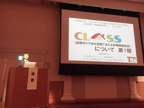 第44回日本重症心身障害学会学術集会@東京にて、口演発表してきました。
