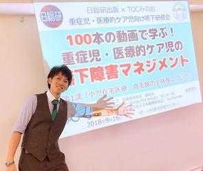 【100本の動画で学ぶ!重症児・医療的ケア児の嚥下障害マネジメント】@東京