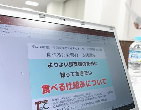 全国重症児デイネット主催 全国研修in大阪『食べる力を育む 支援講座』
