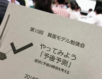 【地域緩和ケアプロジェクト】第10回箕面モデル勉強会に参加してきました。