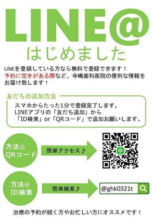 LINE@掲示物.jpg