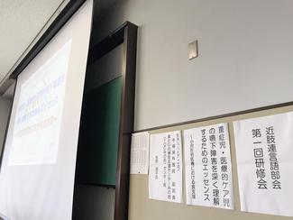 近畿肢体不自由児療育施設連絡協議会言語部会にて講演してきました。
