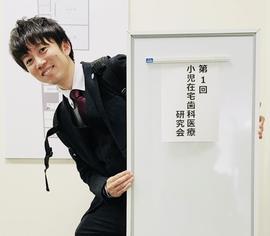 第1回小児在宅歯科医療研究会@東京に参加してきました。