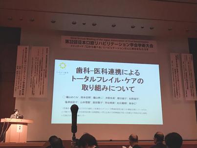 『日本口腔リハビリテーション学会学術大会@神戸』に参加してきました。