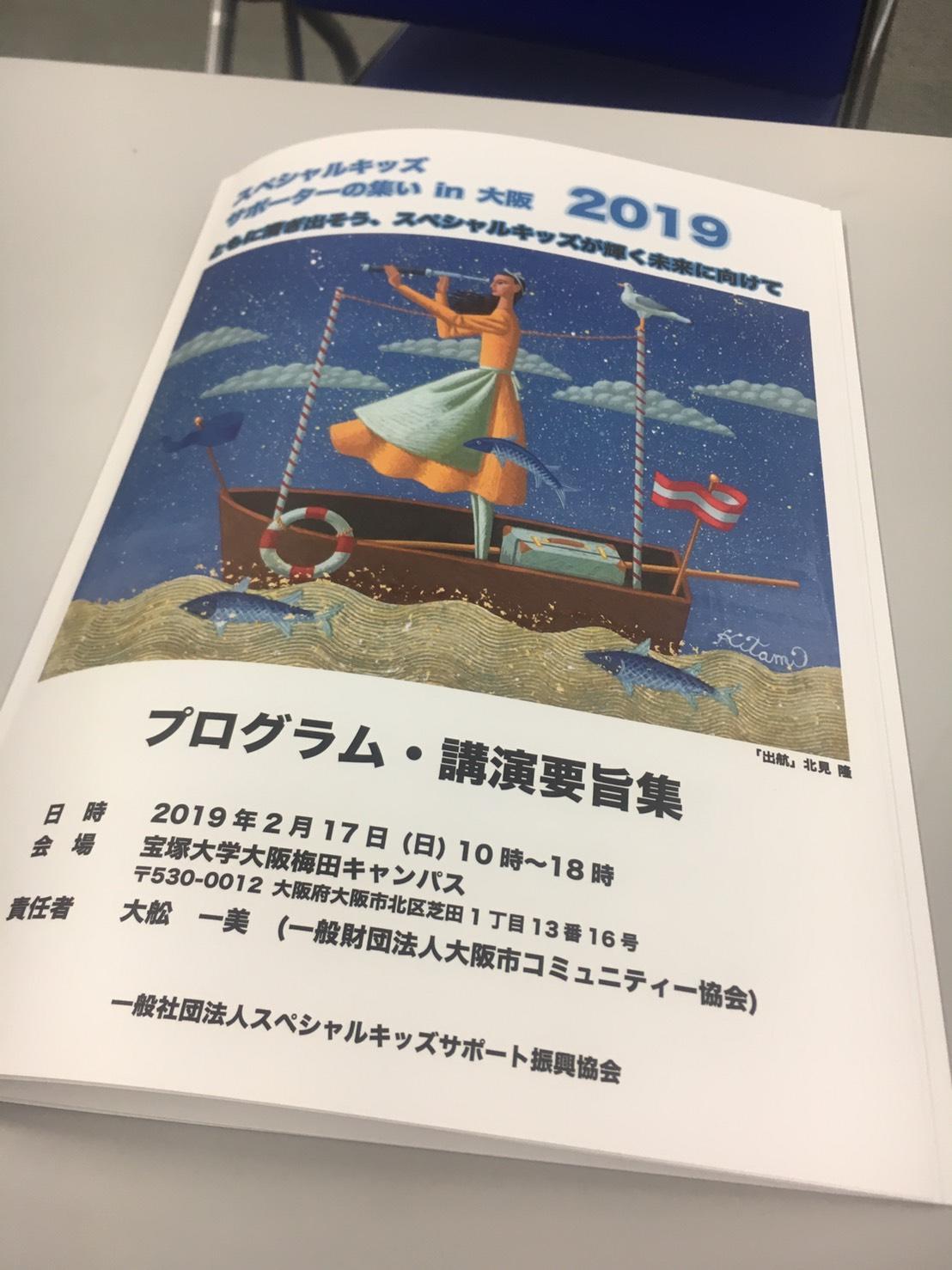 『スペシャルキッズサポーターの集い in大阪 2019』に参加しました。