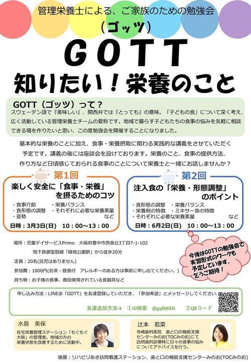 GOTTチラシ完成_01.jpg