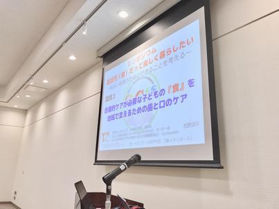 【茨城県にて講演してきました】シンポジウム ~重症児(者)だって楽しく暮らしたい~