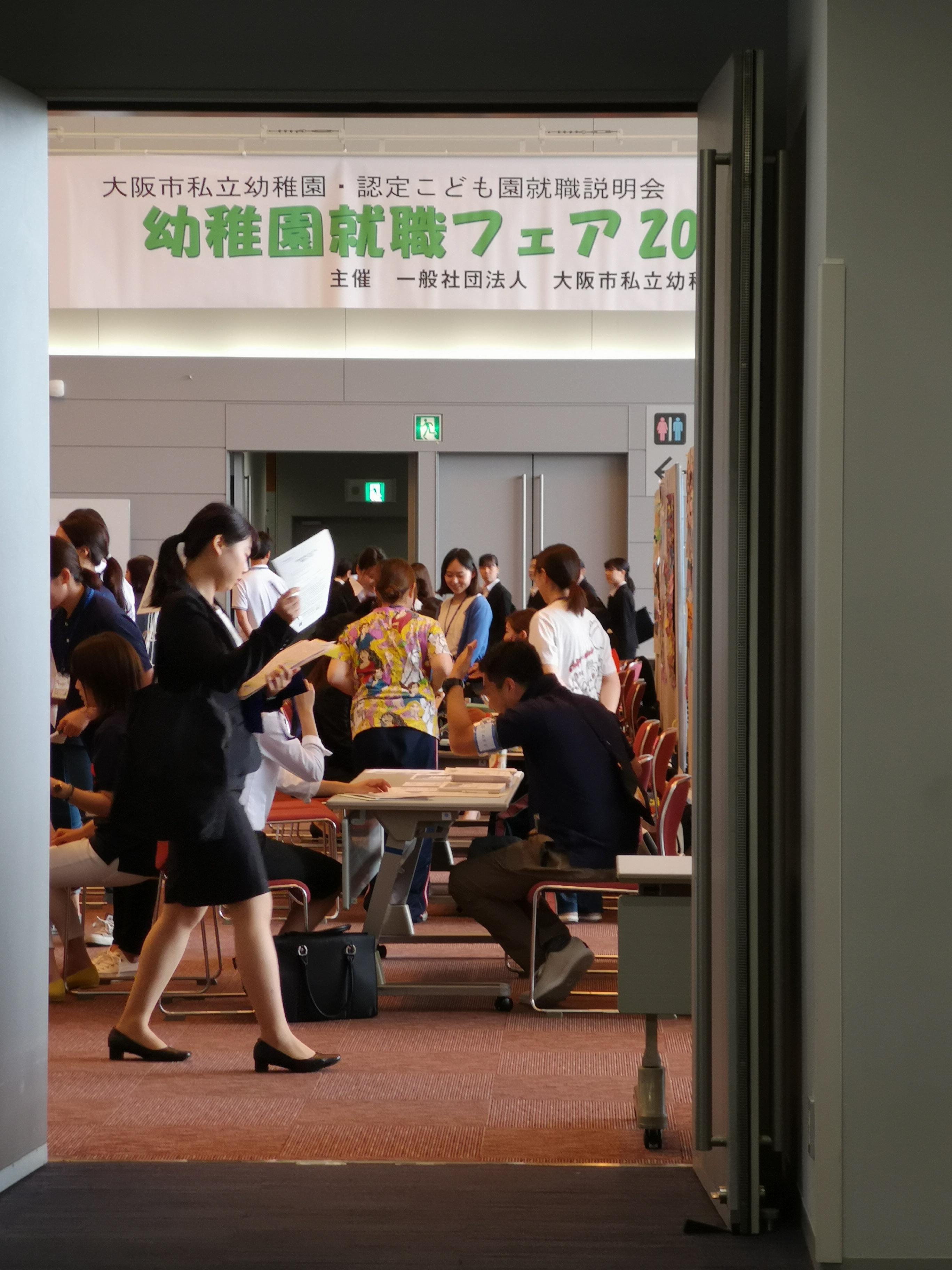 大阪インプラント研究会