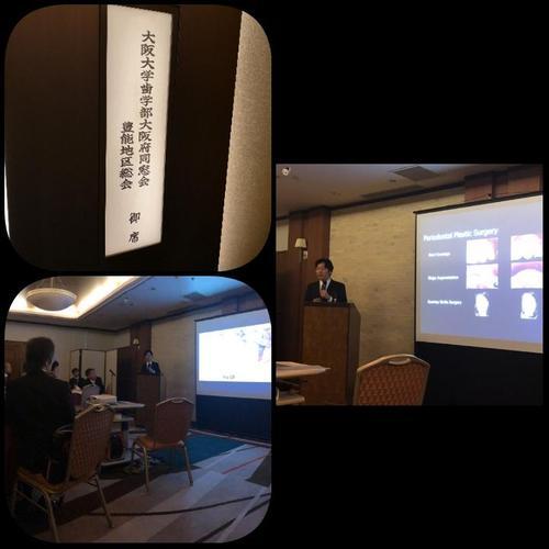 大阪大学歯学部同窓会での講演