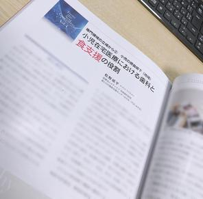 歯科雑誌「歯界展望」にて連載記事を書きました。
