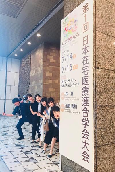 第1回日本在宅医療連合学会大会にてポスター発表をしてきました