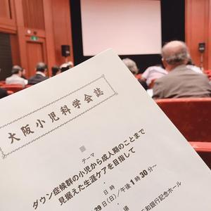 第223回 大阪小児科学会のシンポジウムで講演してきました。