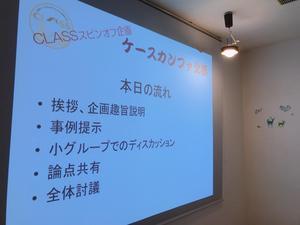 CLASSスピンオフ企画『ケースカンファ北摂』を開催しました。
