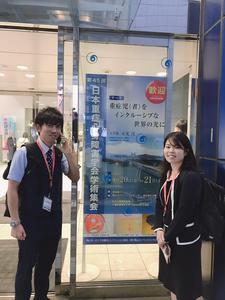 「第45回日本重症心身障害学会」にて発表させていただきました。
