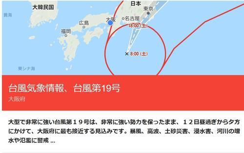 台風19号のため臨時休診致します。